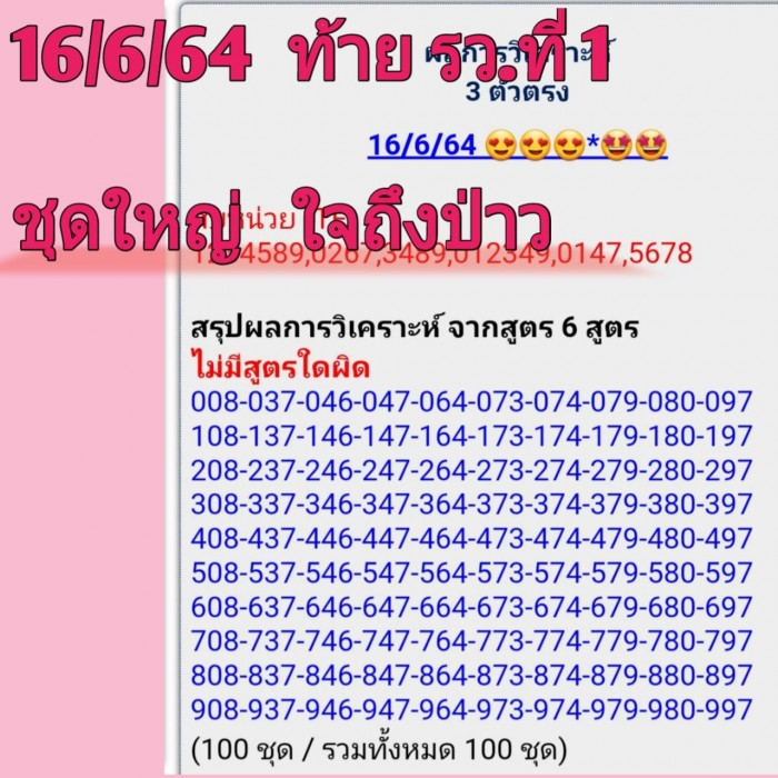 1623197808702